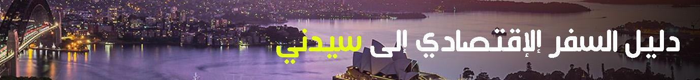 دليل السفر الإقتصادي إلى سيدني السياحة في سيدني العرب المسافرون