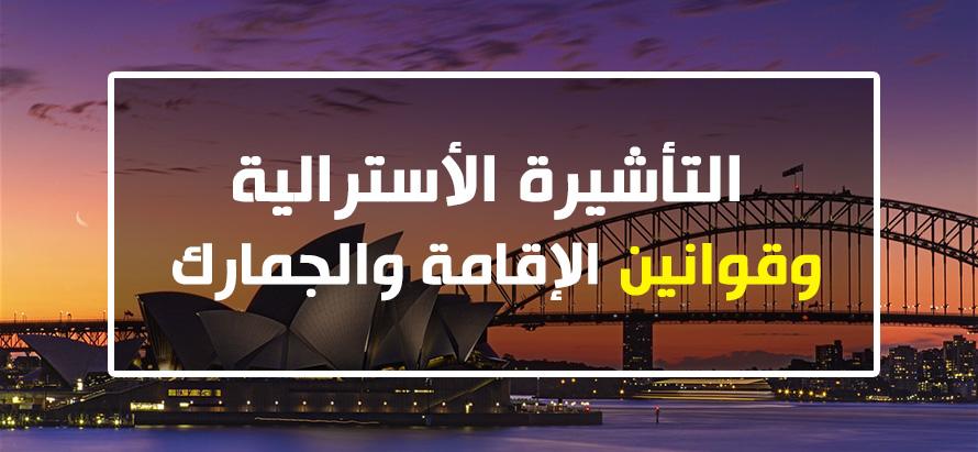 التأشيرة الأسترالية وقوانين الإقامة والجمارك في استراليا